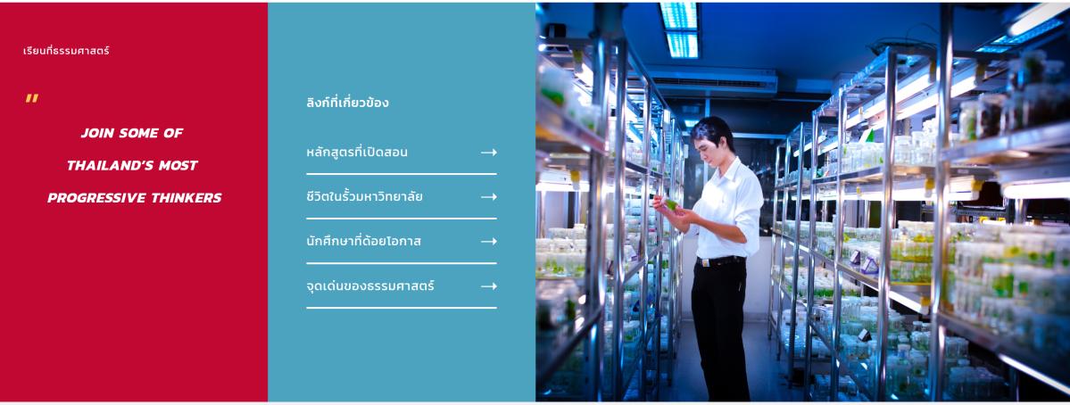 Thammasat2.png